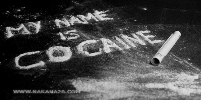 الكوكايين القاتل