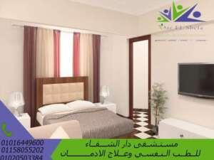 مراكز علاج الإدمان في الكويت
